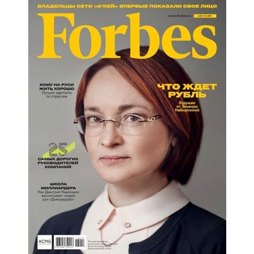 Редакция журнала Forbes Forbes 12-2016