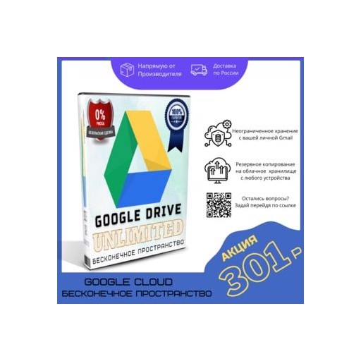 Google Drive unlimited cloud storage Gmail home PC Home Office 100% shipping guarantee original Google Drive