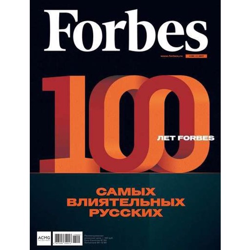 Редакция журнала Forbes Forbes 09-2017