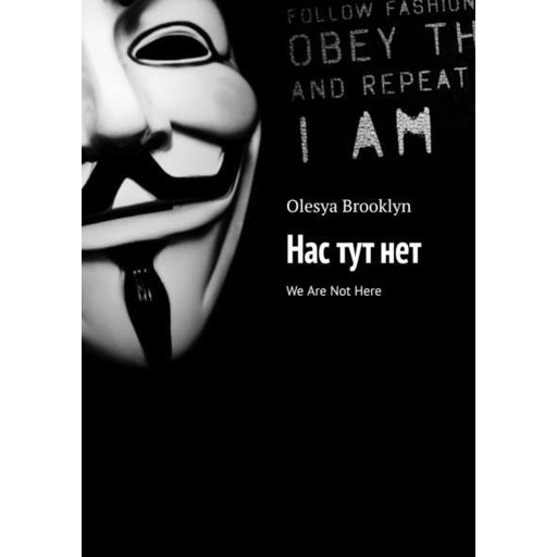 Olesya Brooklyn Нас тутнет. We Are NotHere