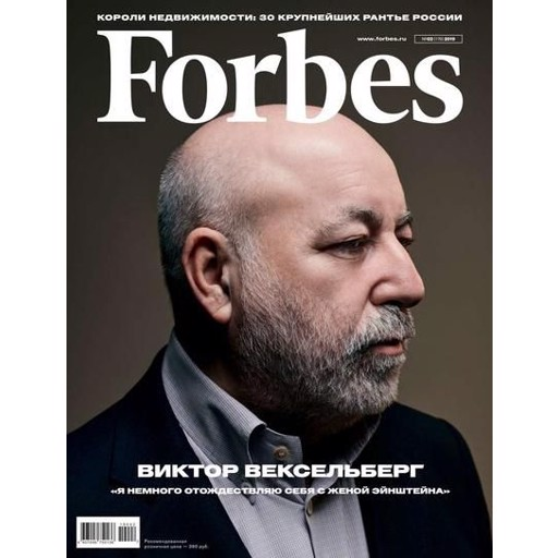 Редакция журнала Forbes Forbes 02-2019